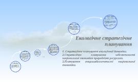 Екологічне стратегічне планування
