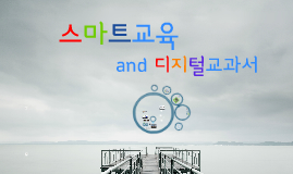 Copy of Copy of Copy of 스마트 교육 30분 2013년