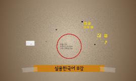 한국어2018-2 8강
