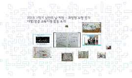 2019. 1학기 실천의 날 제정