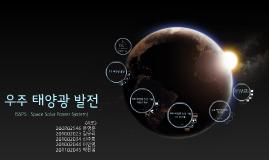 Copy of 우주 태양광 발전-4조