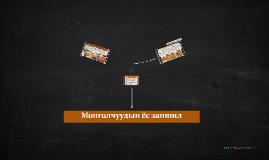 Copy of Монголчуудын ёс заншил