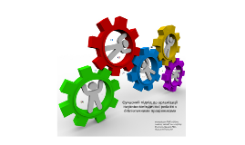 Сучасний підхід до організації науково-методичної роботи з б