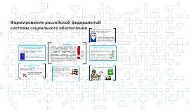 Формирование российской федеральной системы социального обес