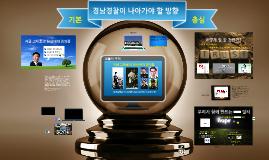 이철성청장님 지방청 직장교육 특강 (0521)