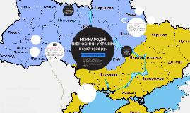 Міжнародні відносини Україниу
