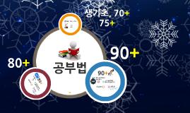 영단기 토플 크리스틴 한(winter 2)