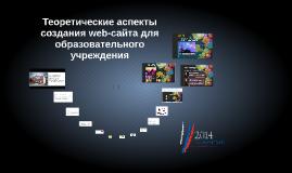 Теоретические аспекты создания web-сайта для образовательног