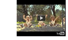 광고동영상https://www.youtube.com/watch?v=KyGVp1hL88o