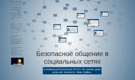 Безопасное общение в социальных сетях