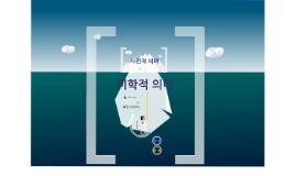 한국미술의 이해-미