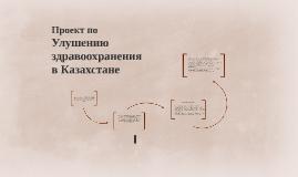 Улушения здравоохранения в Казахстане