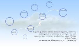 Характеристика водного режима (уровень, скорость, расход, ст