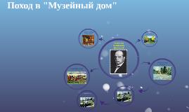 """Поход в """"Музейный дом"""""""