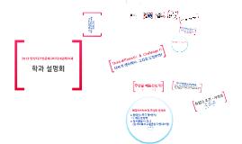 2013미디어콘텐츠과 신입생 오리엔테이션