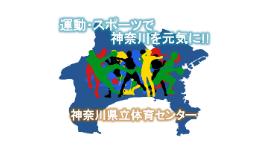 神奈川県立体育センター概要