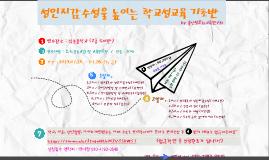 Copy of Copy of Ideas Fly - Free Prezi Template