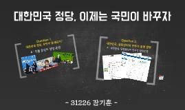 대한민국 정당, 이제는 국민이 바꾸자