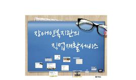 20161004 특수교사대상 특강자료