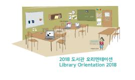 2018 박태준학술정보관 오리엔테이션