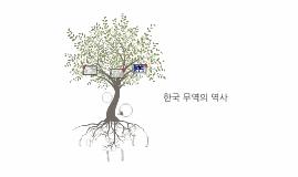 한국무역의
