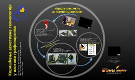Korišćenje asitivnih tehnologija u nastavi grafičarstva