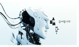 인공 지능