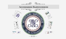 Ассоциация Выпускников РЭУ им. Г.В. Плеханова