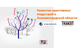 Развитие креативных индустрий в Калининградской области