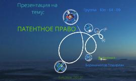 Copy of Презентация Патентное право