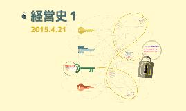20150421経営史(2)