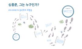 중국현대소설_심종문
