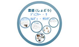 書道 (しょどう)