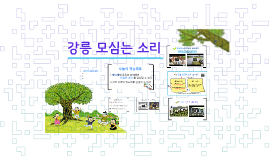 Copy of 강릉 모심는 소리