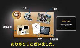 日本語発表