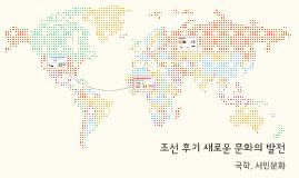 조선 후기 새로운 문화의 발전