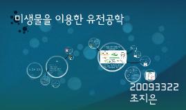 Copy of 미생물을 이용한 유전공학
