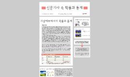 신문기사 속 확률과 통계