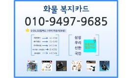 Copy of 삼성화물 복지카드