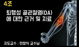 Copy of 4조