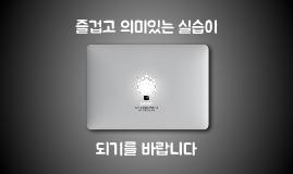 2017 서비스제공팀 사업소개