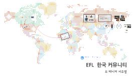 EFL  한국 커뮤니티