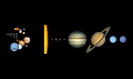 태양계의 구성