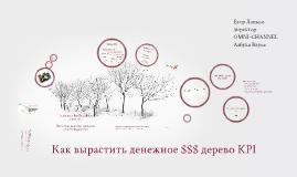 Как вырастить денежное дерево KPI