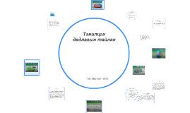 Copy of Танилца дадлагын тайлан