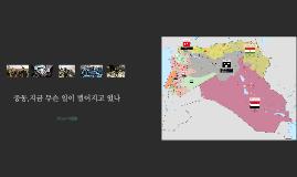 시리아-이라크 중동 정세