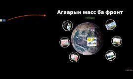 Copy of agaariin mass, front