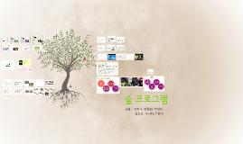 Copy of 숲 프로그램