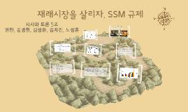 대형마트-SSM 의무휴업에 대한 찬성