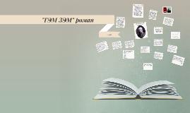 """Copy of Copy of """"ГЭМ ЗЭМ"""" роман"""